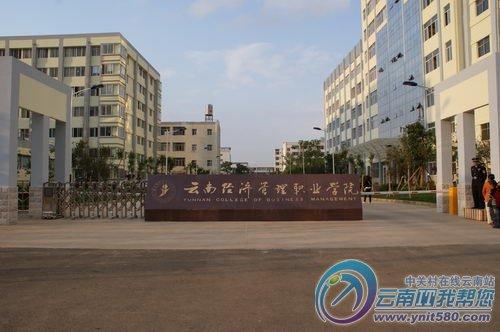 云南经济管理职业学院-无线互联高清时代 蓝魔校园行 经管学院