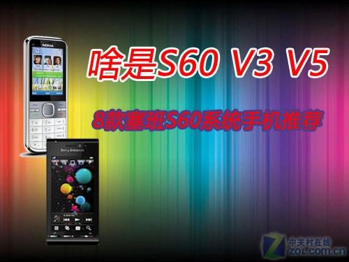 啥是S60V3\/V5 8款塞班S60系统手机推荐_西安