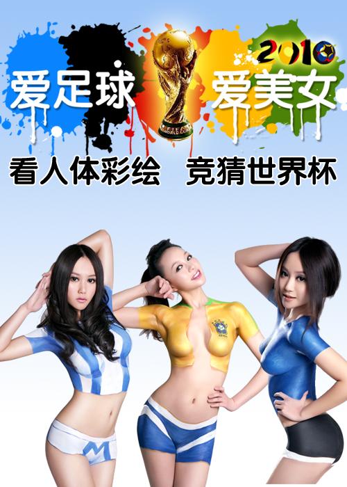 爱足球爱美女蜂鸟网献世界杯人体彩绘盛宴 西