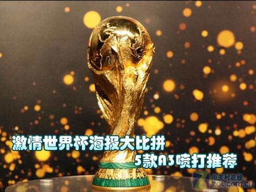 激情世界杯海报大比拼 5款A3喷打推荐