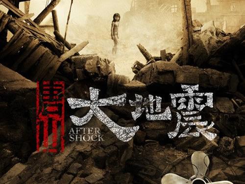 最为火热的电影当属有冯小刚导演制作的《唐山大地震》,该部影片