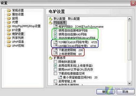 另外,电驴下载与bt下载不同,连上源后需要排队,所以需要等的时间比较
