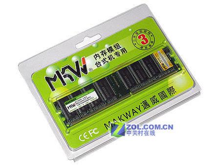 低价优质 迈威1GB DDR400内存690元