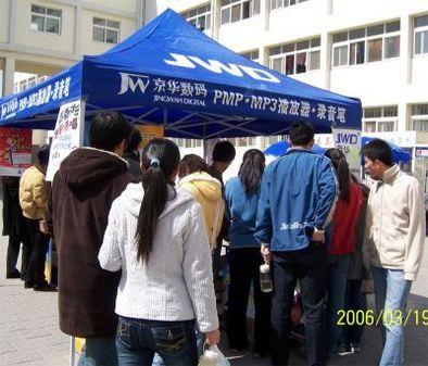 青岛大学百科名片; 图片说明:青岛大学 校园活动剪影; 洋溢青春 解读