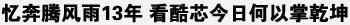 ZOL见证英特尔酷睿2双核处理器发布会