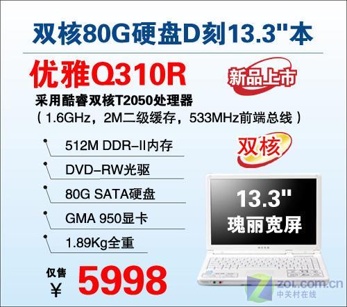 DVD刻录 神舟新13宽屏双核本5998元