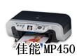 ip1200上涨20元 本周佳能打印机报价