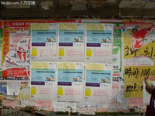 宣传栏内张贴的蓝魔活动海报