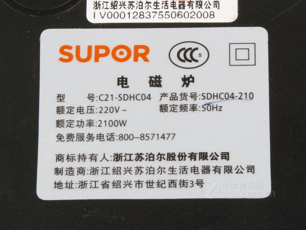 苏泊尔 sdhc04-210