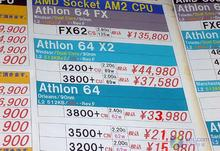 AMD调整策略 单核A64价格将狂降50%