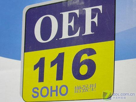 【图】型号为OEF 116 SOHO 增强型