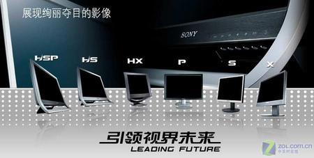 生日礼物! 索尼E76D纪念版液晶抢评