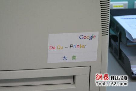 探Google北京办公室 茅台打印机出现