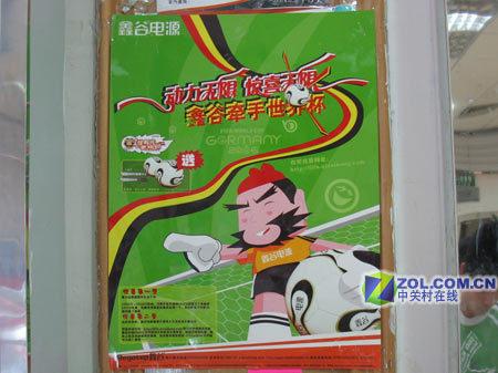 活动宣传海报,张飞也爱踢足球