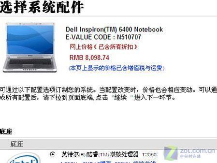 7200转硬盘 戴尔双核强本8000元出头