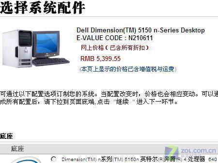 戴尔双核电脑配128MB显卡又降600元