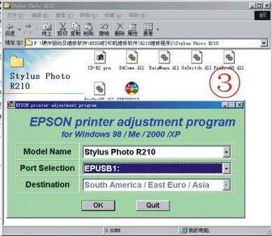 教你怎么用EPSON R210打印机清零软件