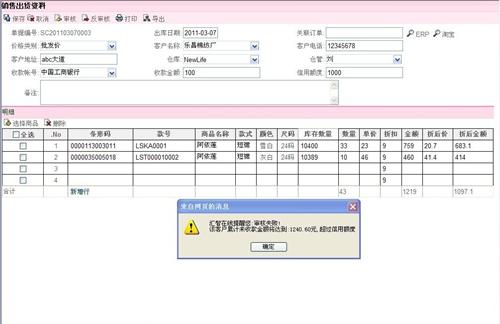 淘宝发货清单模板-功能说明 汇智在线加强版管理软件促销