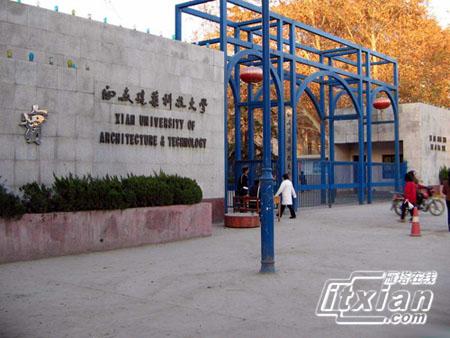 西安科技大学建筑_西安咸阳国际机场到西安建筑科技大学接机_一