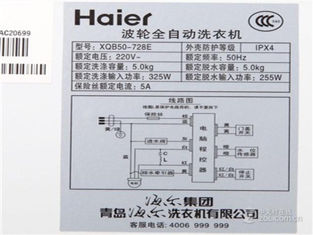 海尔33gwz2外机接线图