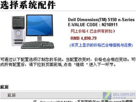 仅4899元 戴尔双核PC免费升级19液晶