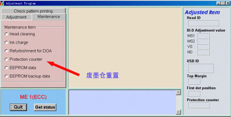 EPSON ME1打印机废墨记数器清零使用说明 - hnayj2009 - 蓝色回忆 绿色生机