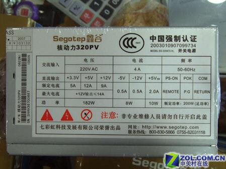 鑫谷核动力320pv电源铭牌高清图片
