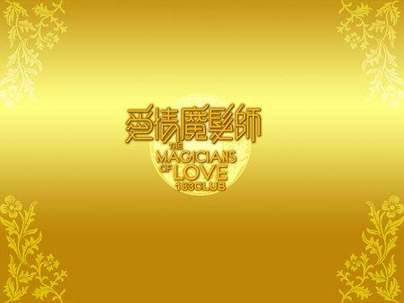 爱情魔发师 183CLUB主演电视剧首播