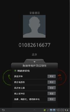 """> 只""""值""""四块钱的平板 三星p6800评测        短信界面有一点苹果的感图片"""