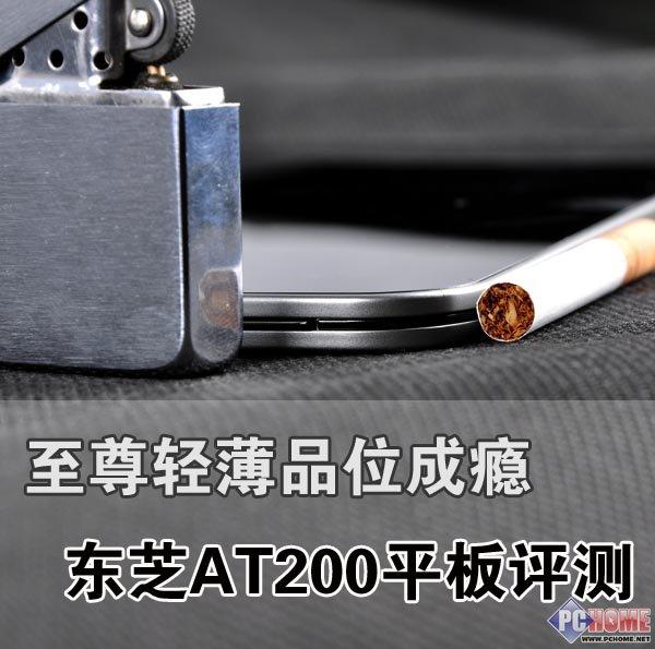 东芝at200 至尊轻薄品位成瘾 东芝AT200平板评测 音箱