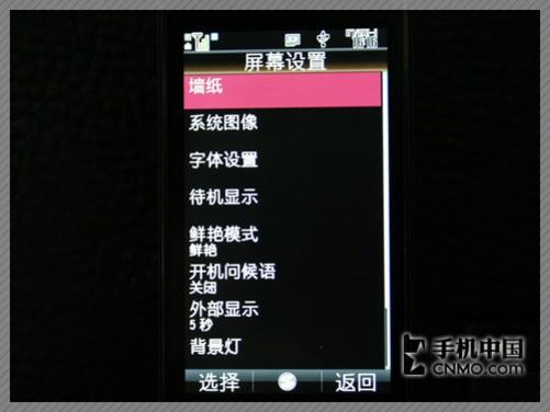 超靓屏幕的诱惑 体验夏普sh9010c手机