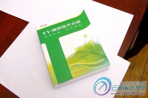企业管理利器 用友畅捷通T1大众版软件