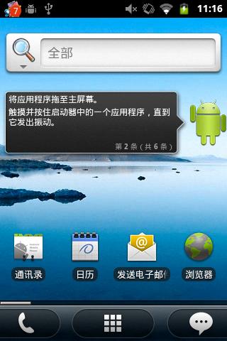 手机界面图
