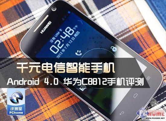 千元以下电信手机 华为C8812手机评测