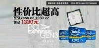 i5价格i7的性能 至强E3-1230 v2售1330