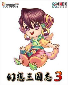 另类RPG《幻想三国志3》兽印设定公布