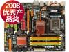 映泰 TPower I45