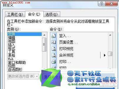 【在word2003中使用组织结构图】-办公软件论坛-zol
