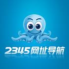 2345网址导航桌面版Win8专版