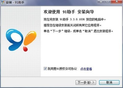 iphoneg手机助手_91手机助手91手机助手发新春版
