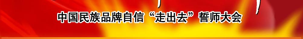"""中国民族品牌自信""""走出去""""誓师大会"""