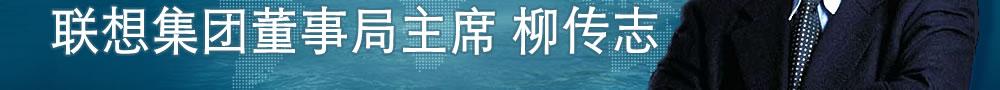 ZOL专访联想集团董事局主席 柳传志